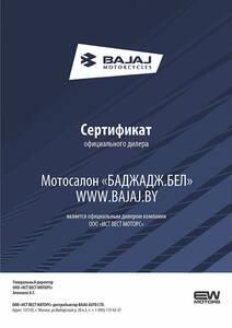 BAJAJ.BY сертификат