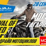 BAJAJ Festival of Speed Mogilev