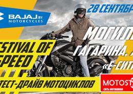 BAJAJ Festival of Speed Mogilev